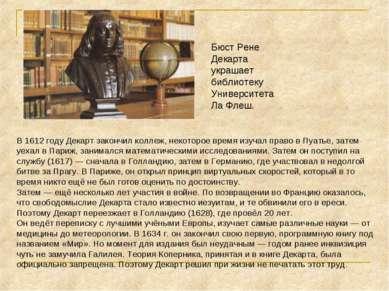 В 1612 году Декарт закончил коллеж, некоторое время изучал право в Пуатье, за...