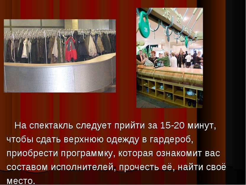 На спектакль следует прийти за 15-20 минут, чтобы сдать верхнюю одежду в гард...