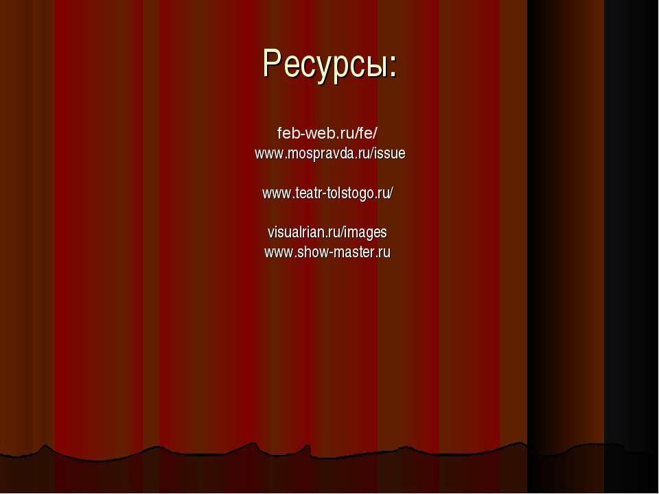 Ресурсы: feb-web.ru/fe/ www.mospravda.ru/issue www.teatr-tolstogo.ru/ visualr...