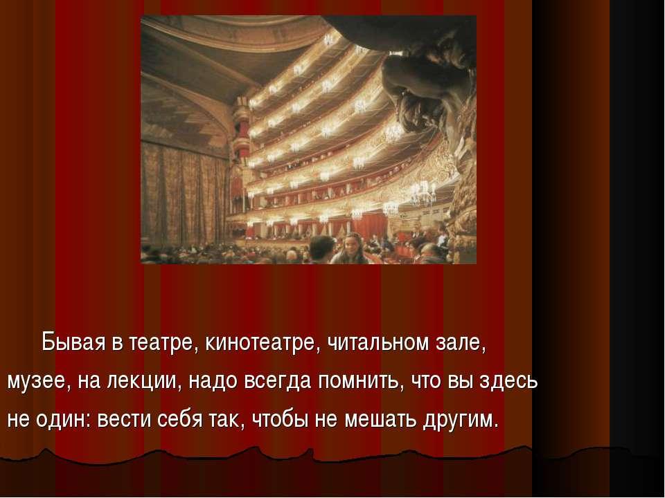 Бывая в театре, кинотеатре, читальном зале, музее, на лекции, надо всегда пом...