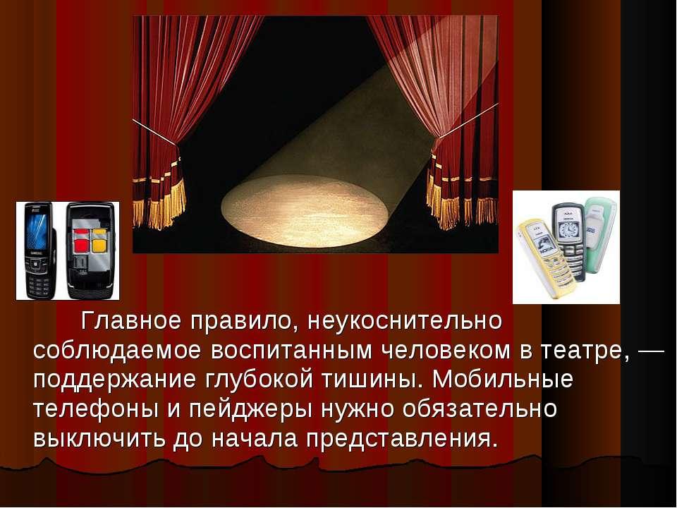 Главное правило, неукоснительно соблюдаемое воспитанным человеком в театре, —...