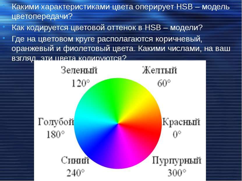 Какими характеристиками цвета оперирует HSB – модель цветопередачи? Как кодир...