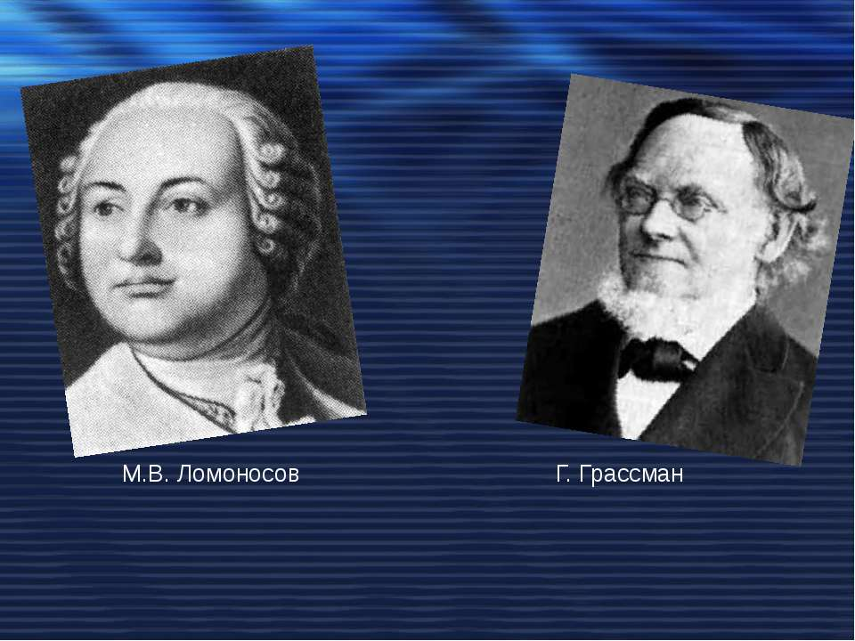 М.В. Ломоносов Г. Грассман