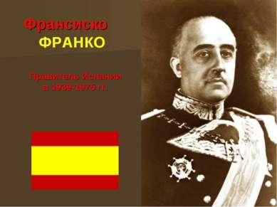 Франсиско ФРАНКО Правитель Испании в 1939-1975 гг.