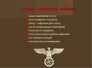 НАЦИЗМ – ГЕРМАНСКИЙ ФАШИЗМ Социал-национализм по сути. Войны за мировое госпо...