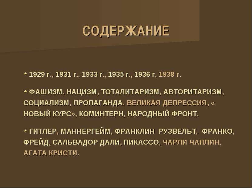 СОДЕРЖАНИЕ 1929 г., 1931 г., 1933 г., 1935 г., 1936 г, 1938 г. ФАШИЗМ, НАЦИЗМ...