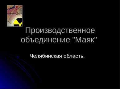 """Производственное объединение """"Маяк"""" Челябинская область."""