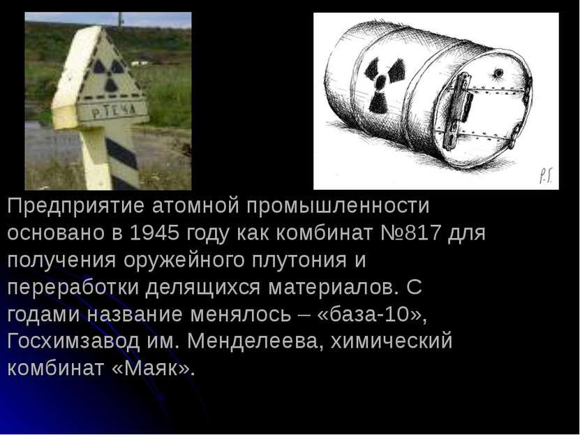 Предприятие атомной промышленности основано в 1945 году как комбинат №817 для...