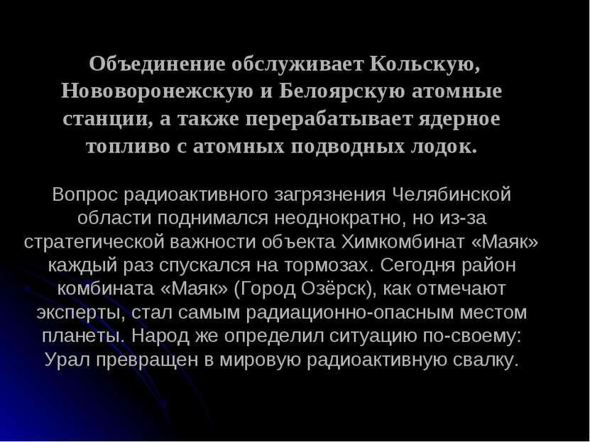 Объединение обслуживает Кольскую, Нововоронежскую и Белоярскую атомные станци...