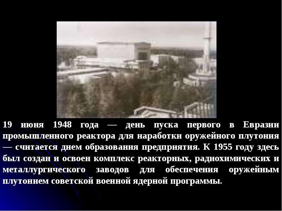 19 июня 1948 года — день пуска первого в Евразии промышленного реактора для н...