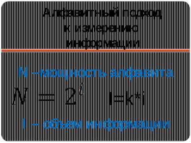 Алфавитный подход к измерению информации N –мощность алфавита I=k*i I – объем...