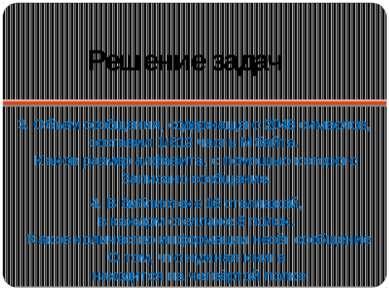 Решение задач 3. Объем сообщения, содержащего 2048 символов, составил 1/512 ч...