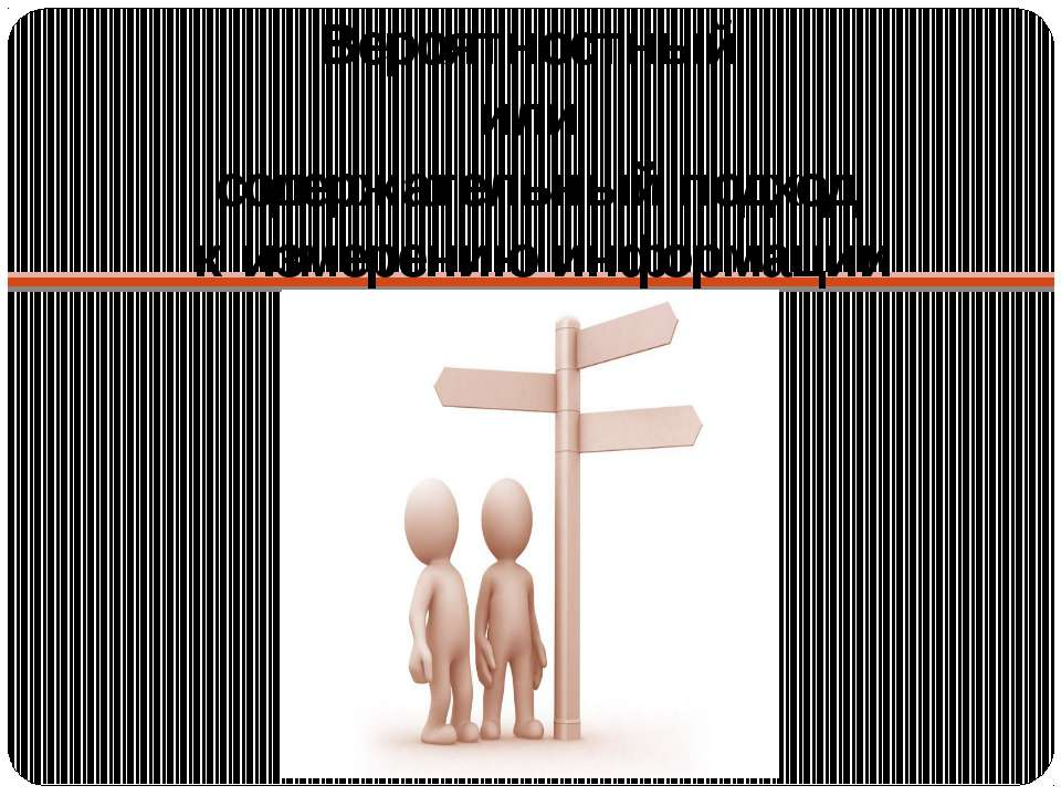Вероятностный или содержательный подход к измерению информации