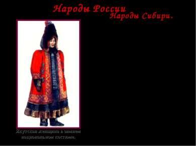 * Якутская женщина в зимнем национальном костюме. Народы Сибири. У Байкала жи...