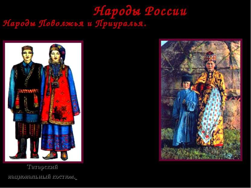 * Татарский национальный костюм. Народы Поволжья и Приуралья. В 17 в. В Повол...