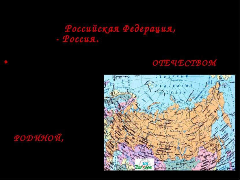 Вступление Мы живём в замечательной стране, имя которой – Российская Федераци...