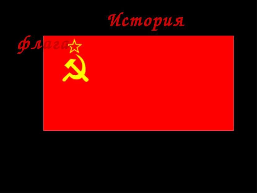 * Флаг СССР утвержден Конституцией 1924 г. Он символизировал борьбу трудящихс...