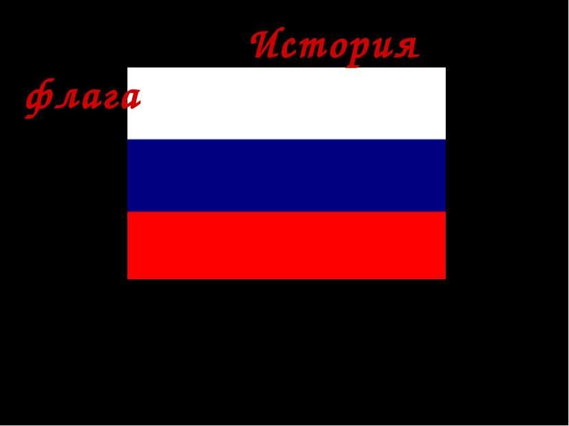 * Современный флаг Российской Федерации восходит к флагу Петра I. Поднимается...