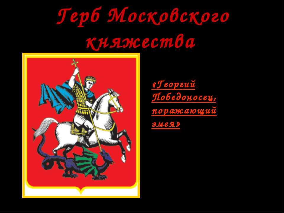 * 14 век «Георгий Победоносец, поражающий змея» -символизировал борьбу Москов...