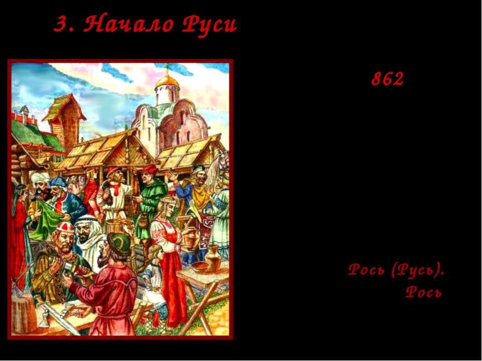 * Началом истории нашего государства считается 862 год, когда новгородцы приз...