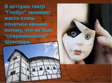 """В истории театр """"Глобус"""" занимает место столь почетное именно потому, что он ..."""
