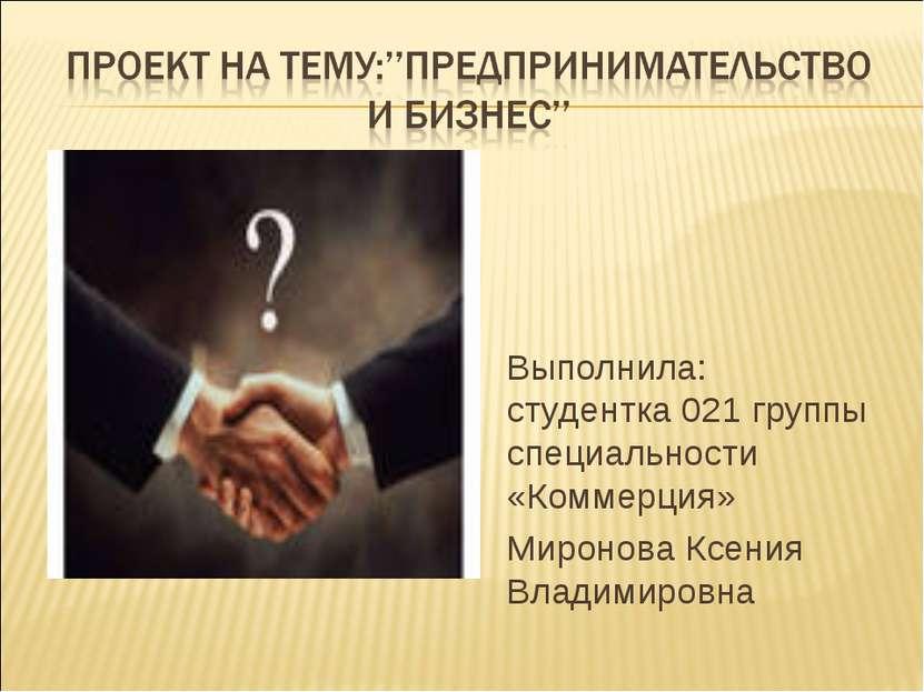 Выполнила: студентка 021 группы специальности «Коммерция» Миронова Ксения Вла...