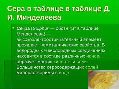 """Сера в таблице в таблице Д. И. Минделеева Се ра (Sulphur — обозн.""""S"""" в таблиц..."""