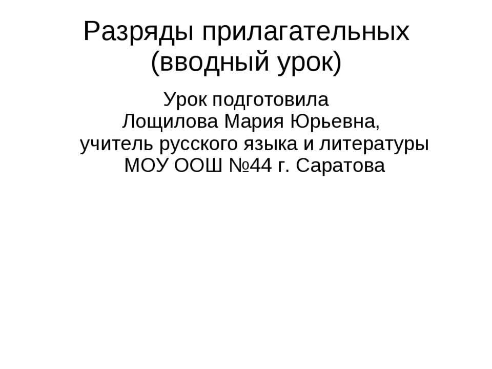 Разряды прилагательных (вводный урок) Урок подготовила Лощилова Мария Юрьевна...