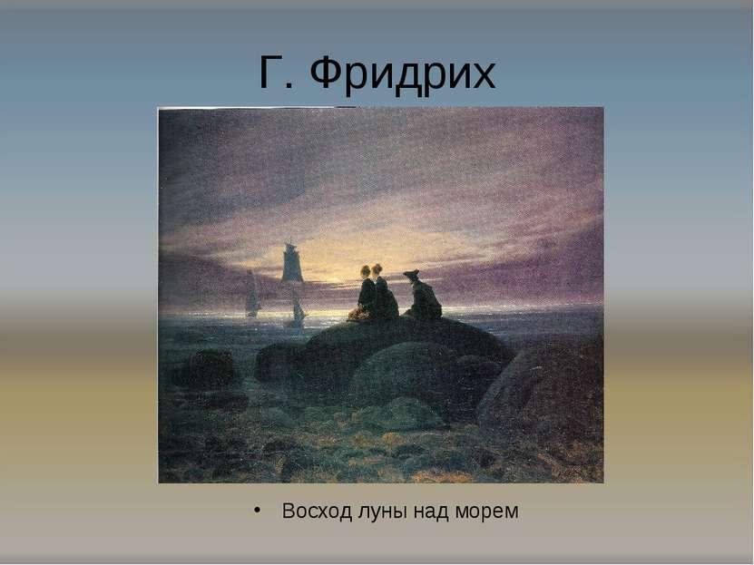 Г. Фридрих Восход луны над морем
