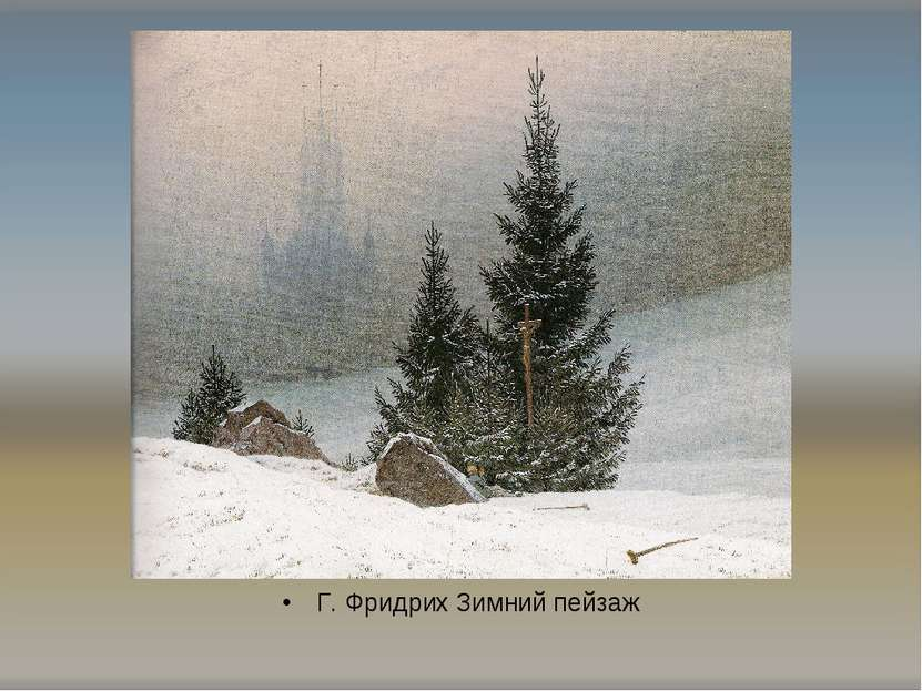 Г. Фридрих Зимний пейзаж