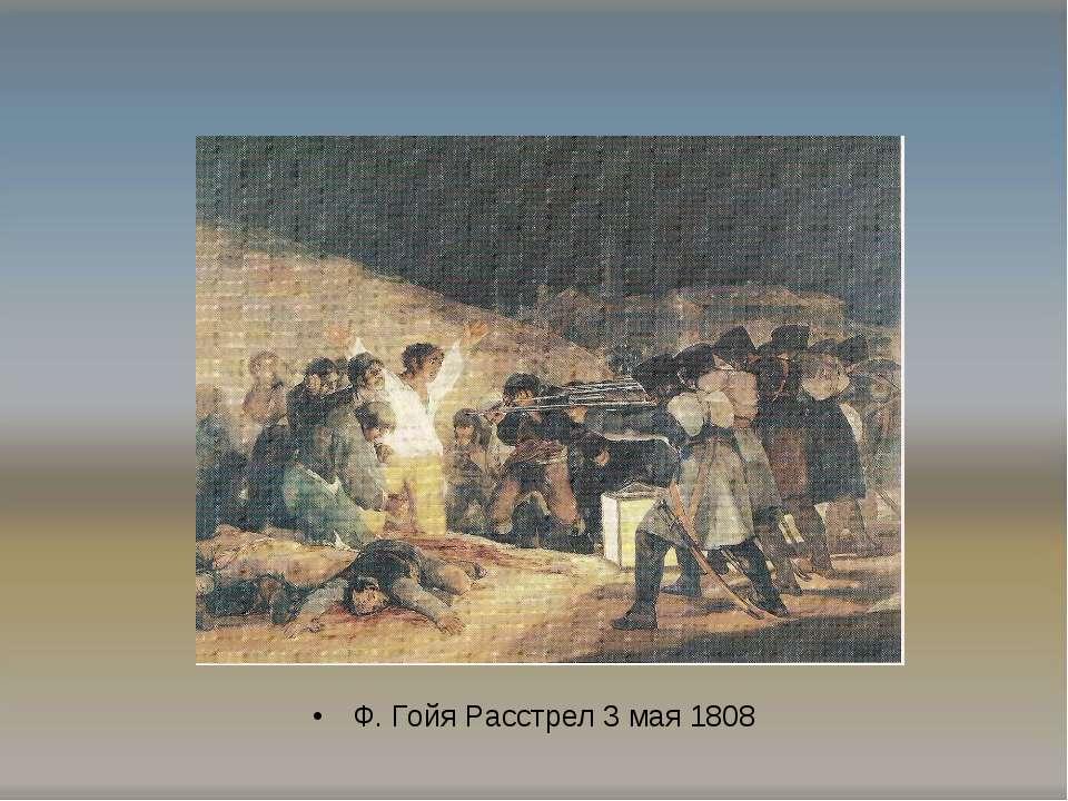 Ф. Гойя Расстрел 3 мая 1808