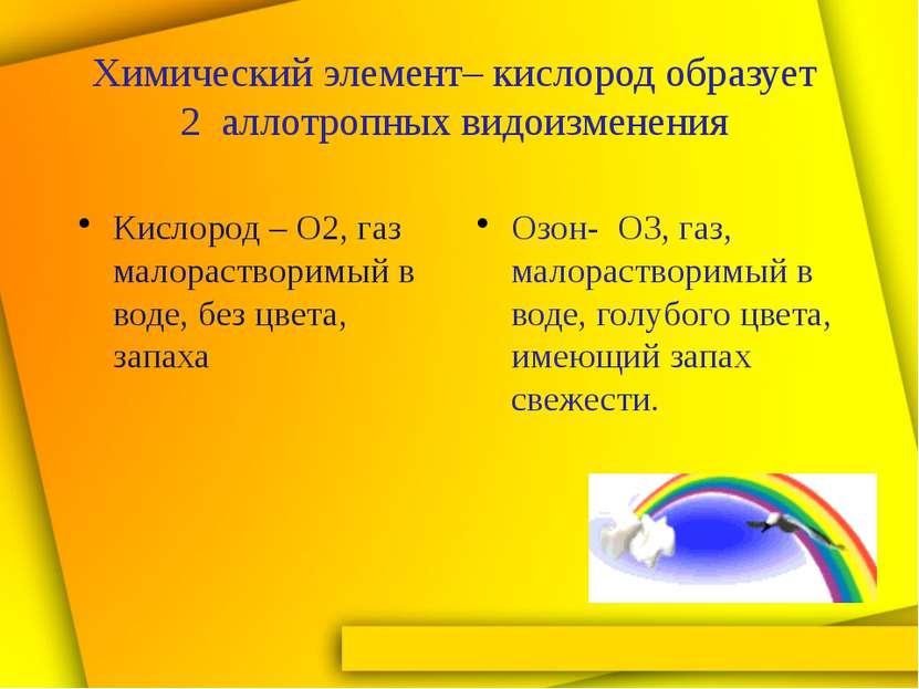 Круговорот кислорода в природе