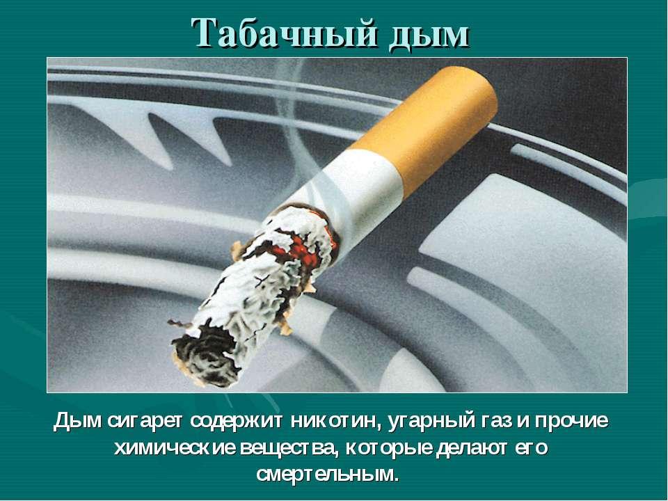 Табачный дым Дым сигарет содержит никотин, угарный газ и прочие химические ве...
