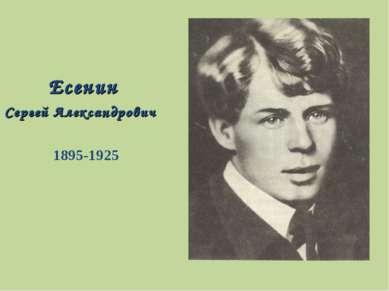 Есенин Сергей Александрович 1895-1925