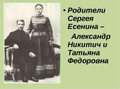 Родители Сергея Есенина – Александр Никитич и Татьяна Федоровна