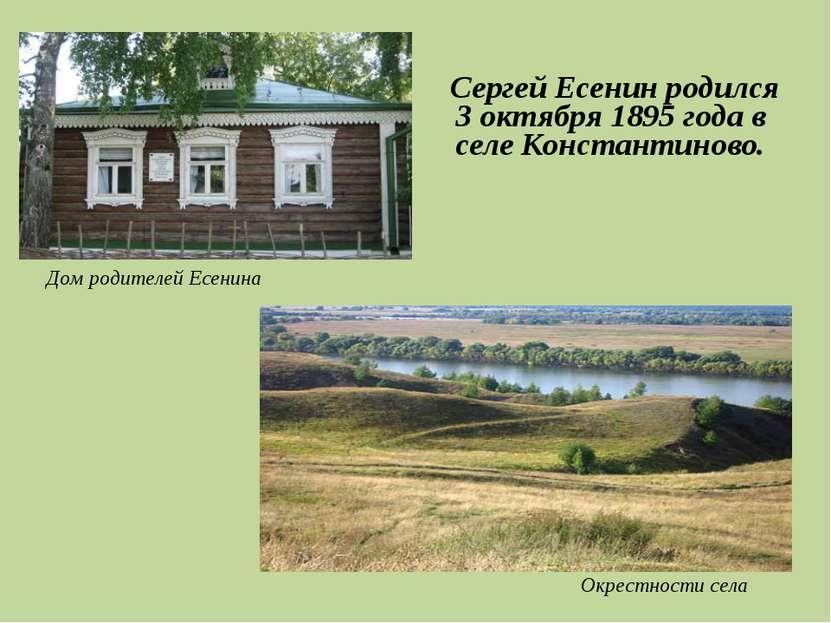 Сергей Есенин родился 3 октября 1895 года в селе Константиново. Дом родителей...