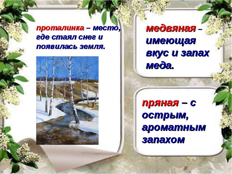 проталинка – место, где стаял снег и появилась земля. медвяная – имеющая вкус...