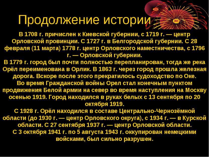 В 1708 г. причислен к Киевской губернии, с 1719 г. — центр Орловской провинци...