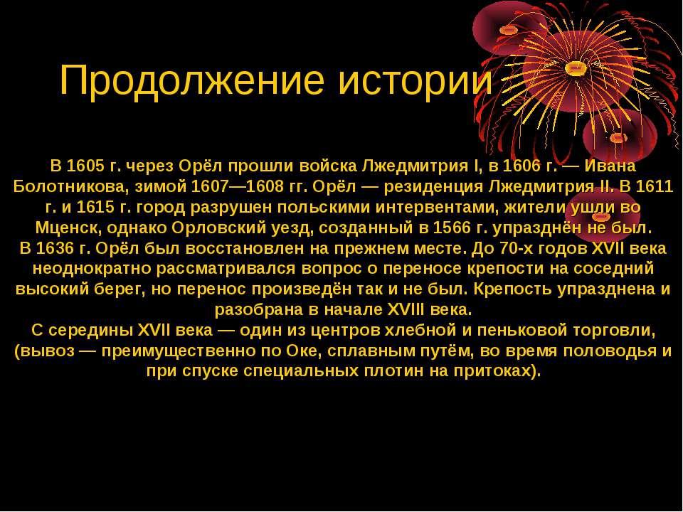 В 1605 г. через Орёл прошли войска Лжедмитрия I, в 1606 г. — Ивана Болотников...