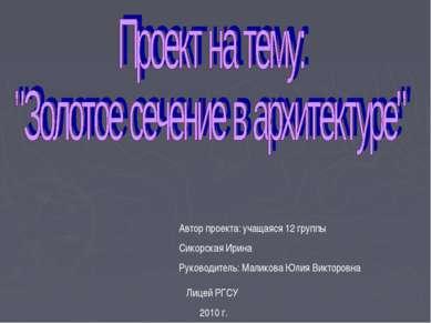 Автор проекта: учащаяся 12 группы Сикорская Ирина Руководитель: Маликова Юлия...