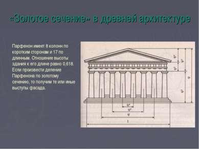 «Золотое сечение» в древней архитектуре Парфенон имеет 8 колонн по коротким с...