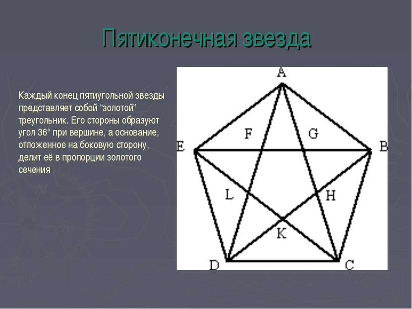 """Пятиконечная звезда Каждый конец пятиугольной звезды представляет собой """"золо..."""