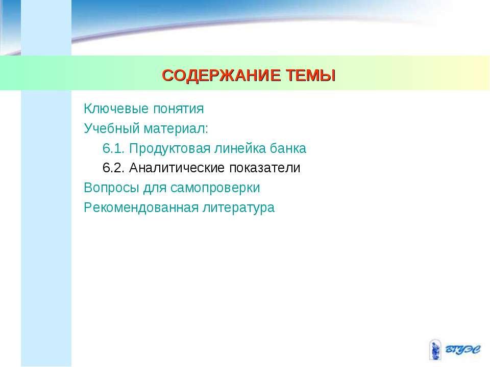 СОДЕРЖАНИЕ ТЕМЫ Ключевые понятия Учебный материал: 6.1. Продуктовая линейка б...