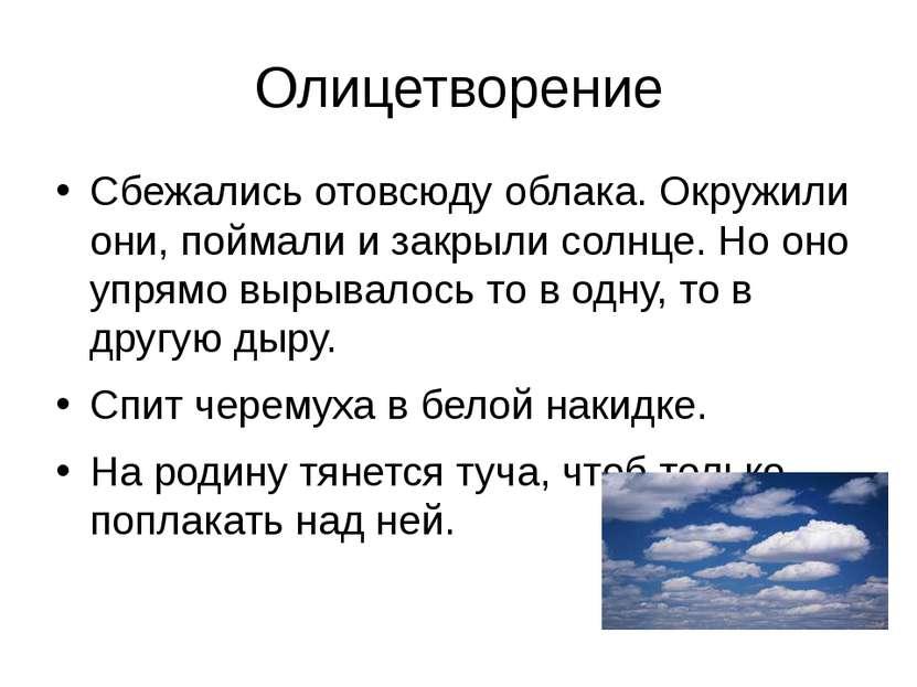 Олицетворение Сбежались отовсюду облака. Окружили они, поймали и закрыли солн...
