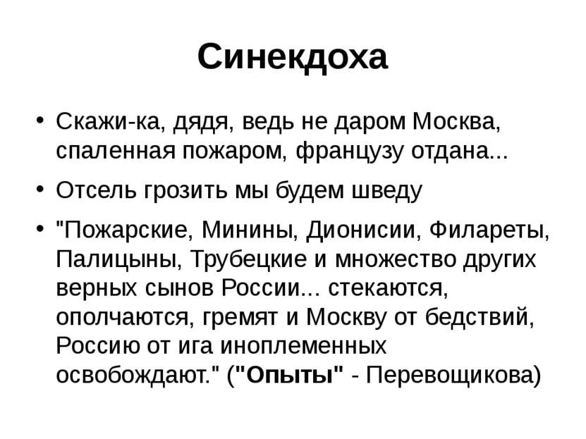 Синекдоха Скажи-ка, дядя, ведь не даром Москва, спаленная пожаром, французу о...