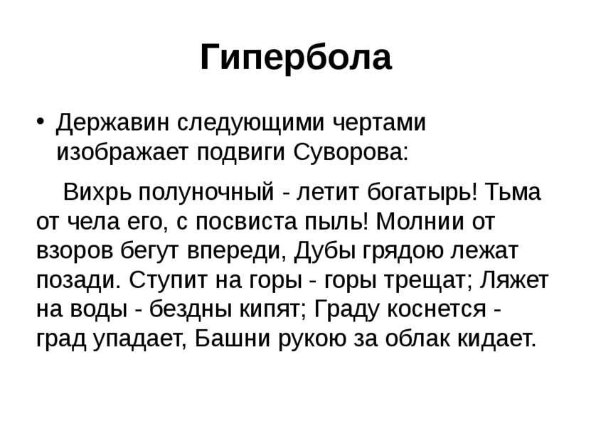 Гипербола Державин следующими чертами изображает подвиги Суворова: Вихрь полу...