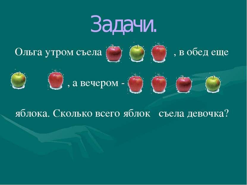 Задачи. Ольга утром съела , в обед еще , а вечером - яблока. Сколько всего яб...