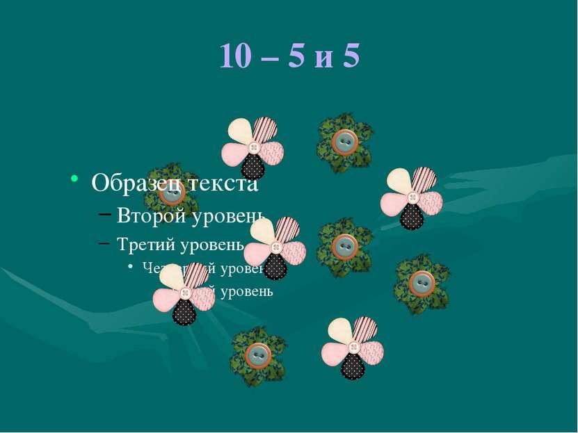 10 – 5 и 5