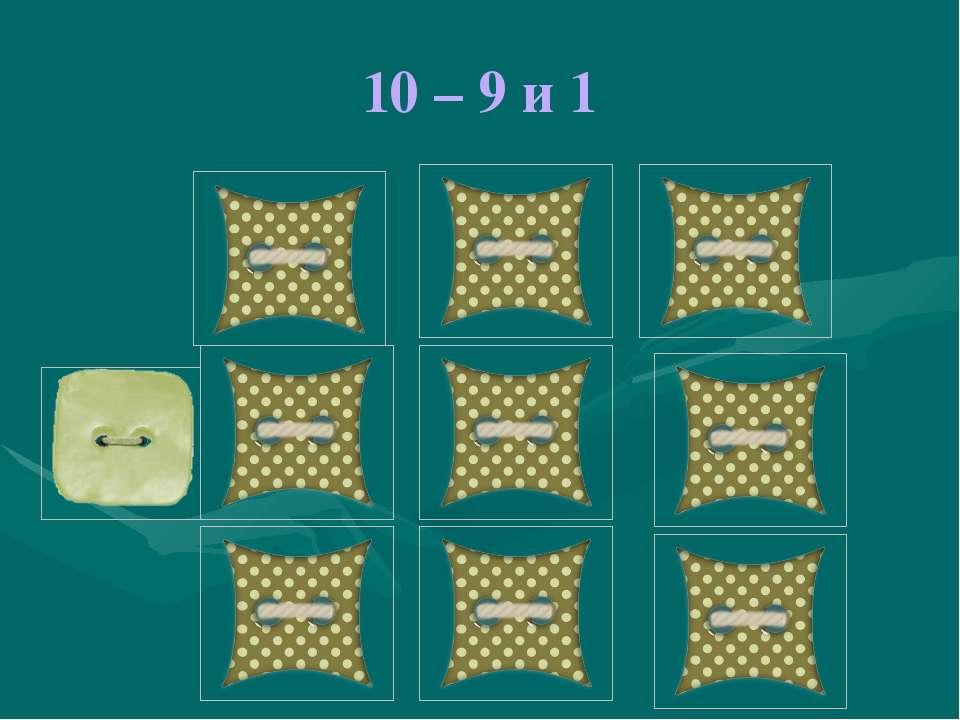 10 – 9 и 1