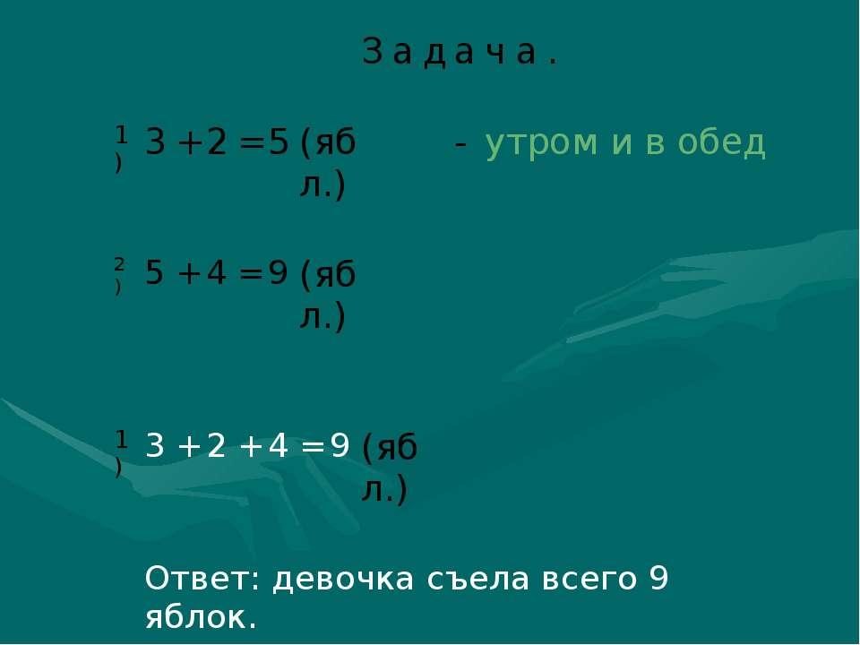 З а д а ч а . 1) 3 + 2 = 5 (ябл.) - утром и в обед 2) 5 + 4 = 9 (ябл.) 1) 3 +...